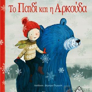 Image of product Το παιδί και η αρκούδα