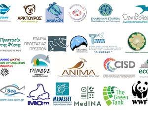 Επιστολή προς κ. Κωστή Χατζηδάκη, Υπουργό Περιβάλλοντος και Ενέργειας με θέμα την αναβολή κατάθεσης νομοσχεδίου «Εκσυγχρονισμός περιβαλλοντικής νομοθεσίας» στη Βουλή thumb