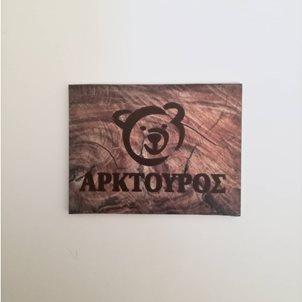 Image of product ΜΑΓΝΗΤΗΣ ΑΡΚΤΟΥΡΟΣ