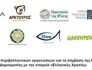 Τοποθέτηση περιβαλλοντικών οργανώσεων για τη σύμβαση της Ελληνικής Δημοκρατίας με την εταιρεία «Ελληνικός Χρυσός» thumb