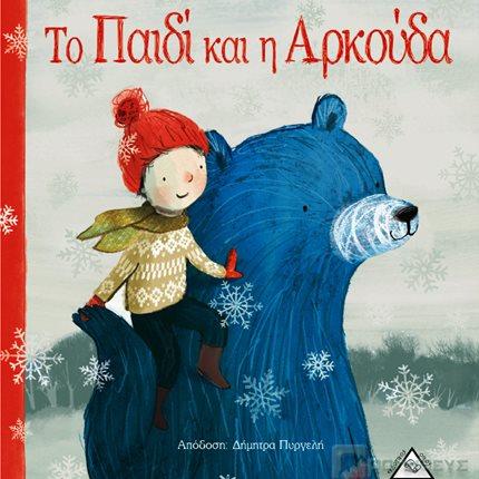 Το παιδί και η αρκούδα