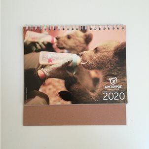 Image of product Ημερολόγιο 2020