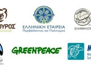 Ανοιχτή Επιστολή Περιβαλλοντικών Οργανώσεων στον Πρωθυπουργό σχετικά με το νομοσχέδιο «Εκσυγχρονισμός περιβαλλοντικής νομοθεσίας» thumb