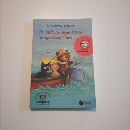 Οι απίθανες περιπέτειες του αρκούδου Πουκ - 1
