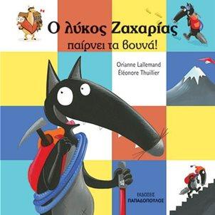 Image of product Ο λύκος Ζαχαρίας παίρνει τα βουνά