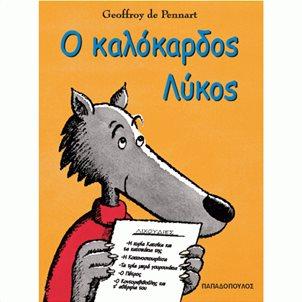 Image of product Ο καλόκαρδος λύκος