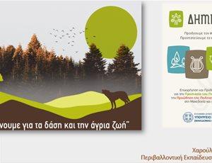 Ο ΑΡΚΤΟΥΡΟΣ διοργάνωσε επιμορφωτικό webinar με τη συμμετοχή 1.500 εκπαιδευτικών thumb